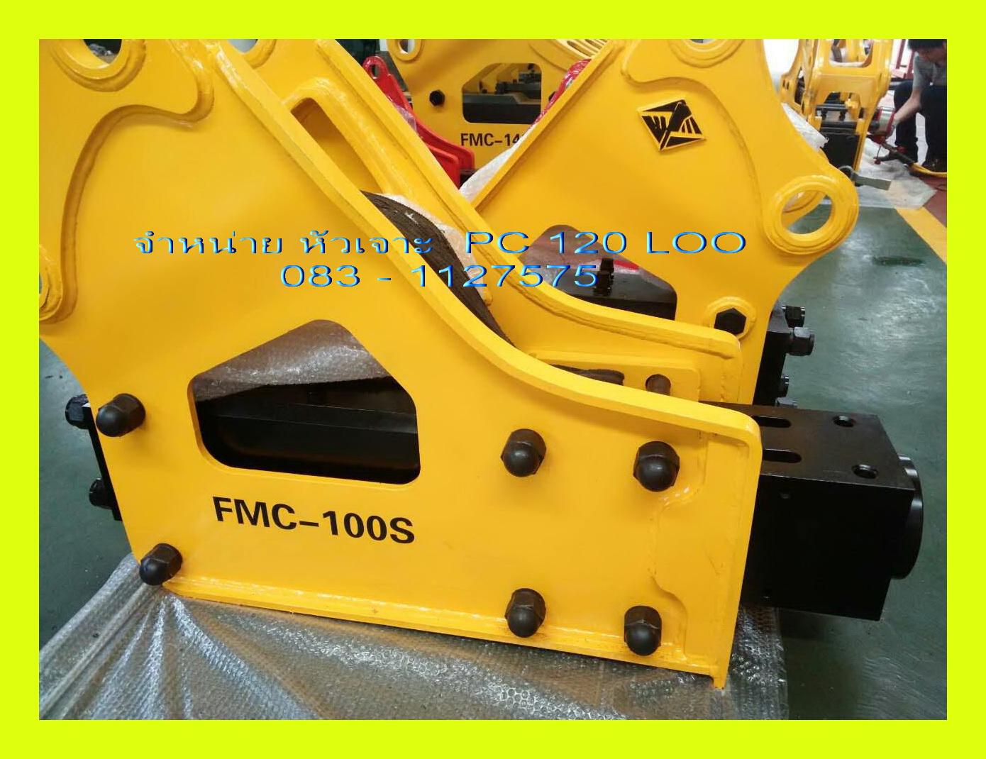 fmc100s-2