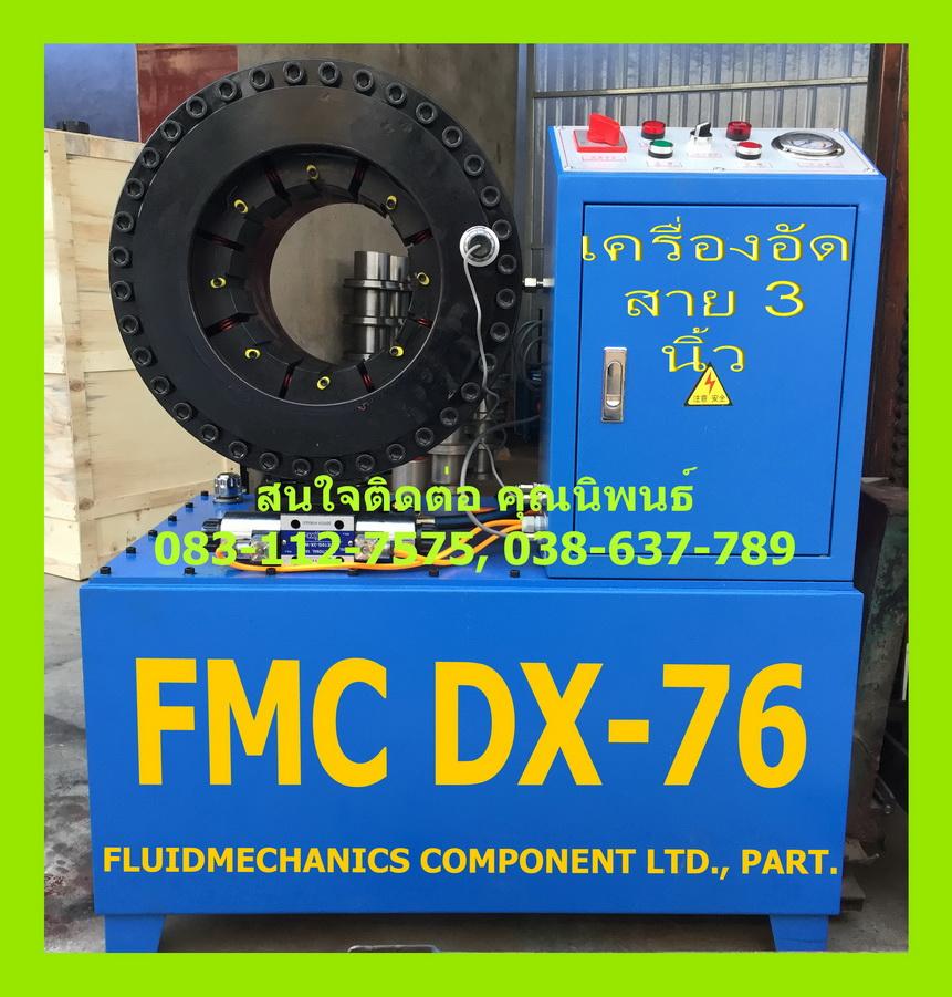 FMC-DX-76-200