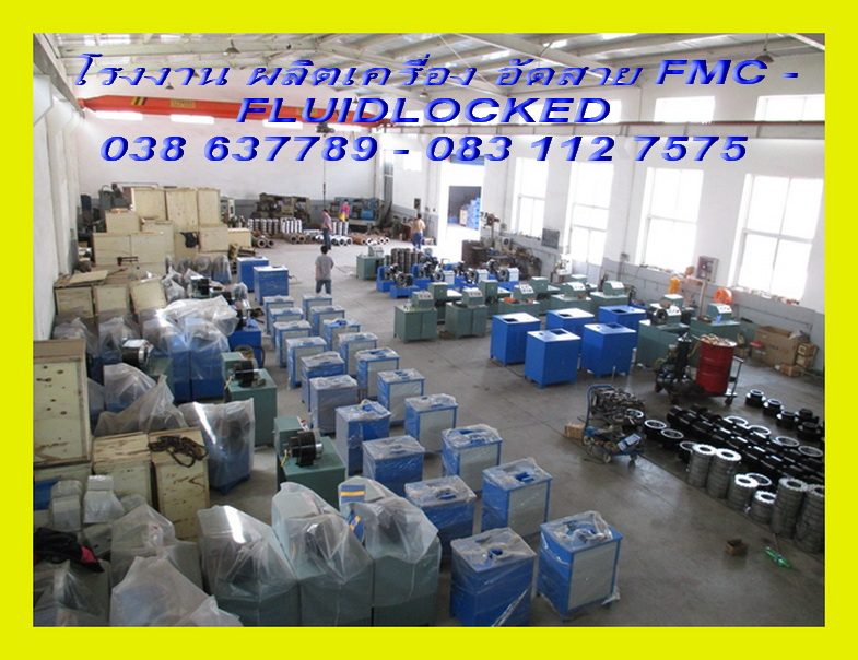 FMC FACTORY