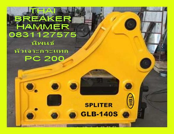 spliter140-add