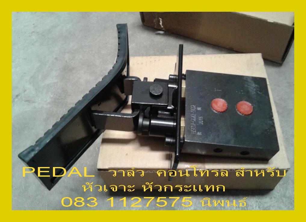 pedal valve